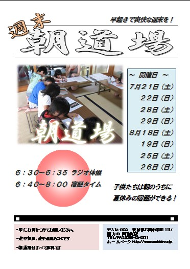 朝道場2012.jpg